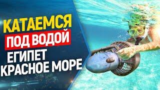 Фридайвинг на подводном скутере, Шарм Эль Шейк, Египет.(Фридайвинг это не только трос... Музыка: независимый лэйбл