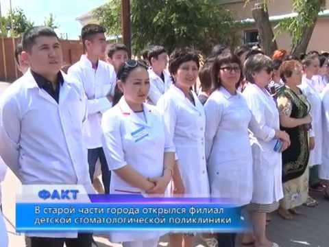 В старой части города открылся филиал детской стоматологической поликлиники