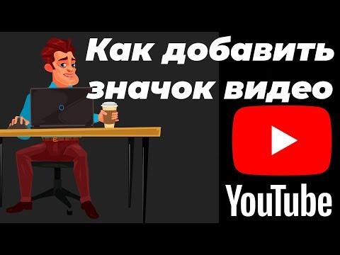 Как изменить значок на видео