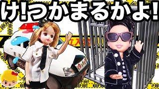 リカちゃん警察出動!不良のビリーがあばれてる!逮捕だ!ミキちゃんマキちゃんの自販機のジュースやケリー、トミーのクレーンゲームを横取り! ❤ おもちゃ 絵本 アニメ Licca-chan みーちゃんママ