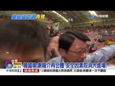 韓流旋風掃台南! 韓國瑜.謝龍介9日將再合體│中視新聞 20190301