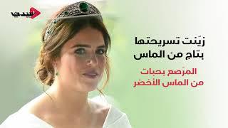 حفيدة الملكة إليزابيت تتزوج وإطلالتها تفاجىء الحضور