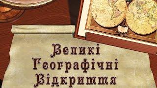 Великі Географічні Відкриття (укр.) Всесвітня історія, 8 клас.