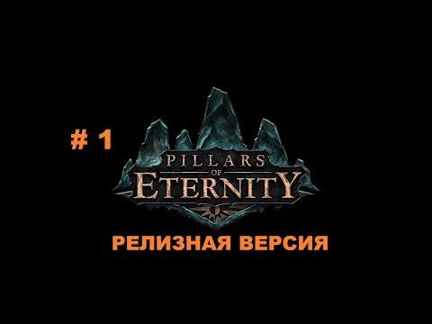 Прохождение Pillars of Eternity
