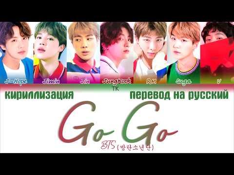 BTS (방탄소년단) – Go Go [ПЕРЕВОД НА РУССКИЙ/КИРИЛЛИЗАЦИЯ/ Color Coded Lyrics]