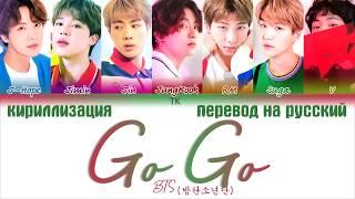 BTS (방탄소년단) – Go Go ПЕРЕВОД НА РУССКИЙ/КИРИЛЛИЗАЦИЯ/ Color Coded Lyrics