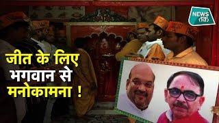 चुनाव के नतीजों से पहले राजनीतिक दलों को याद आए भगवान !