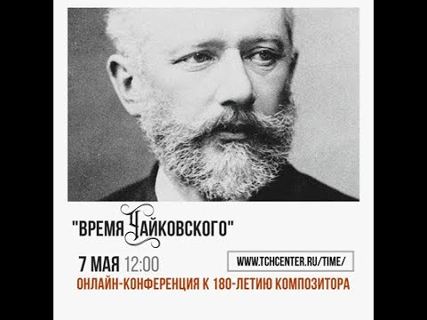 «Время Чайковского»