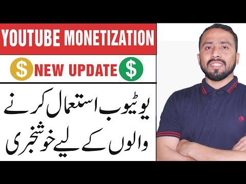 Youtube New Monetizaton Update  || Self Certification  Tool