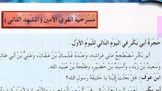 14 УРОК. 3 ТОМ. Арабский в твоих руках.