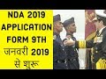 NDA 2019 Application Form 9th जनवरी 2019 से शुरू- UPSC NDA Eligibility Criteria Application process