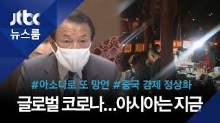 """일 """"국민 수준차이"""" 망언, 중 '노점상 부활'…코로나 인 아시아 / JTBC 뉴스룸"""