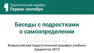 Галина Резапкина. Беседы с подростками о самоопределении(студия ИД