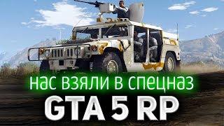 GTA 5 ROLE PLAY ☀ Нас взяли в спецназ ☀ Выполняем секретные поручения