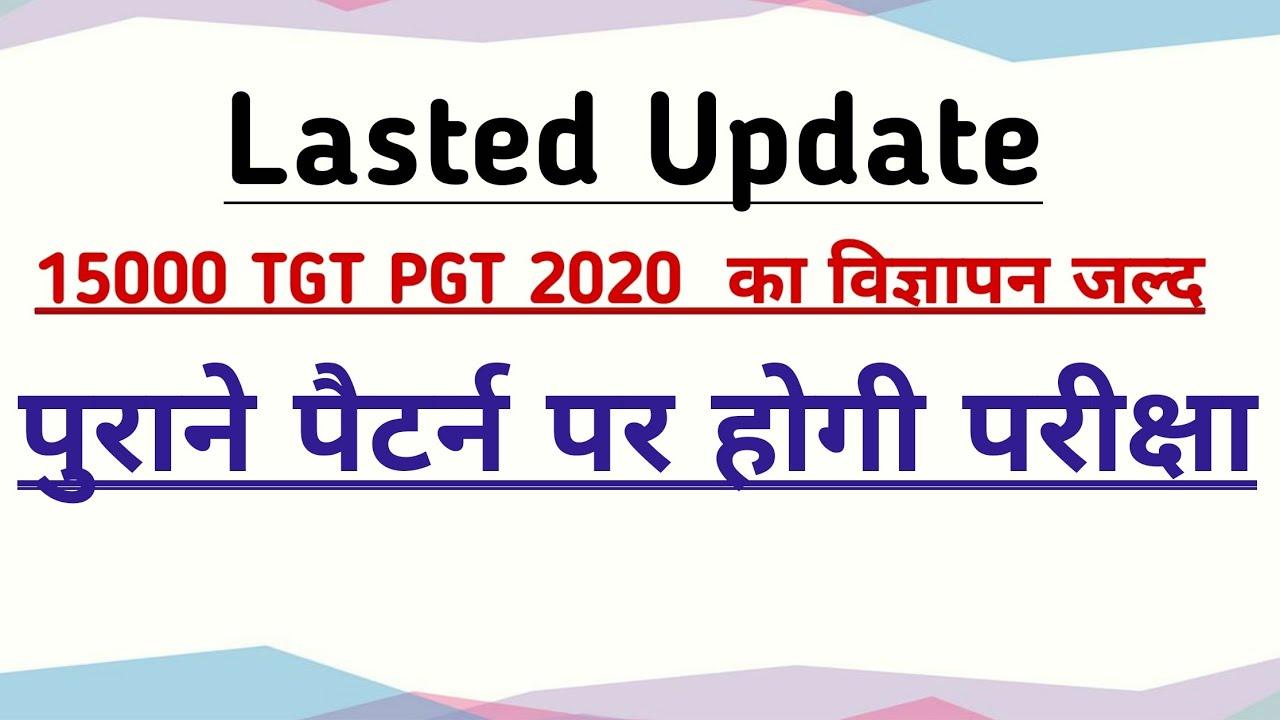 25 October TGT, PGT 2020 Lasted Update
