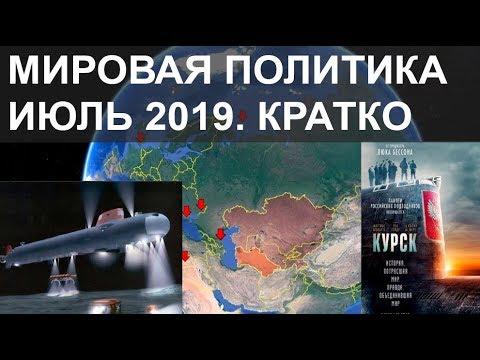 Обзор мировой политики в июле 2019. Кратко