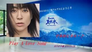 「Play A Love Song」唄:宇多田ヒカル、カラオケ歌手カバー