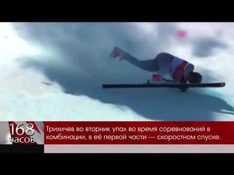Горнолыжник Трихичев доставлен в больницу после жёсткого падения на Олимпиаде