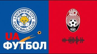 Лестер Заря АУДИО онлайн трансляция матча Лиги Европы