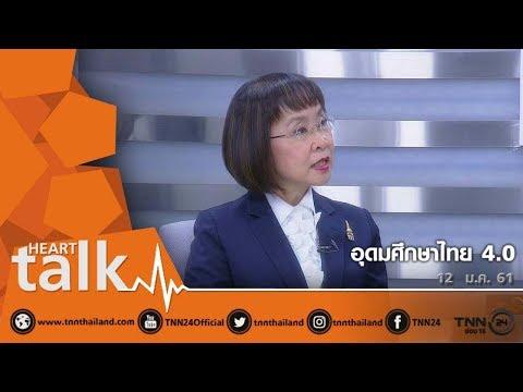 อุดมศึกษาไทย 4.0 - วันที่ 12 Jan 2018