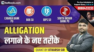 Canara Bank PO | IBPS SO | BoB SO | SIB PO | Best Trick to Solve Mixture & Alligation Problems