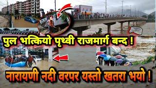 अबिरल बर्षाका कारण नारायणी नदि वरपर यस्तो | पृथ्वी राजमार्ग धादिङमा पुल भत्कियो | Narayani | Dhading