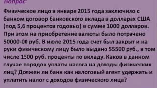 Ответ на вопрос НДФЛ валюта(, 2016-11-23T16:16:58.000Z)