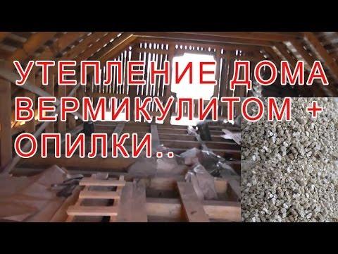 0 - Вермикуліт утеплювач