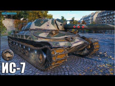 ИС-7 медаль Фадина в Париже ✅ World of Tanks лучший бой
