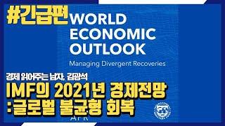 경제 읽어주는 남자 김광석-[긴급편] IMF의 2021…