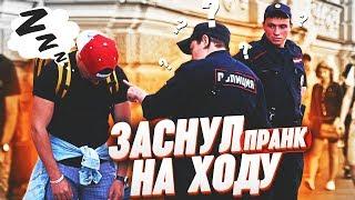 ЗАСНУЛ ВО ВРЕМЯ РАЗГОВОРА ПРАНК реакция на новый прикол от Vjobivay / Не подстава