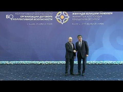 Путин прибыл в Бишкек для участия в саммите ОДКБ