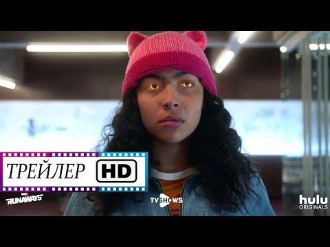 Беглецы (3 Сезон) - Русский трейлер HD (Озвучка) | Сериал | (2019)
