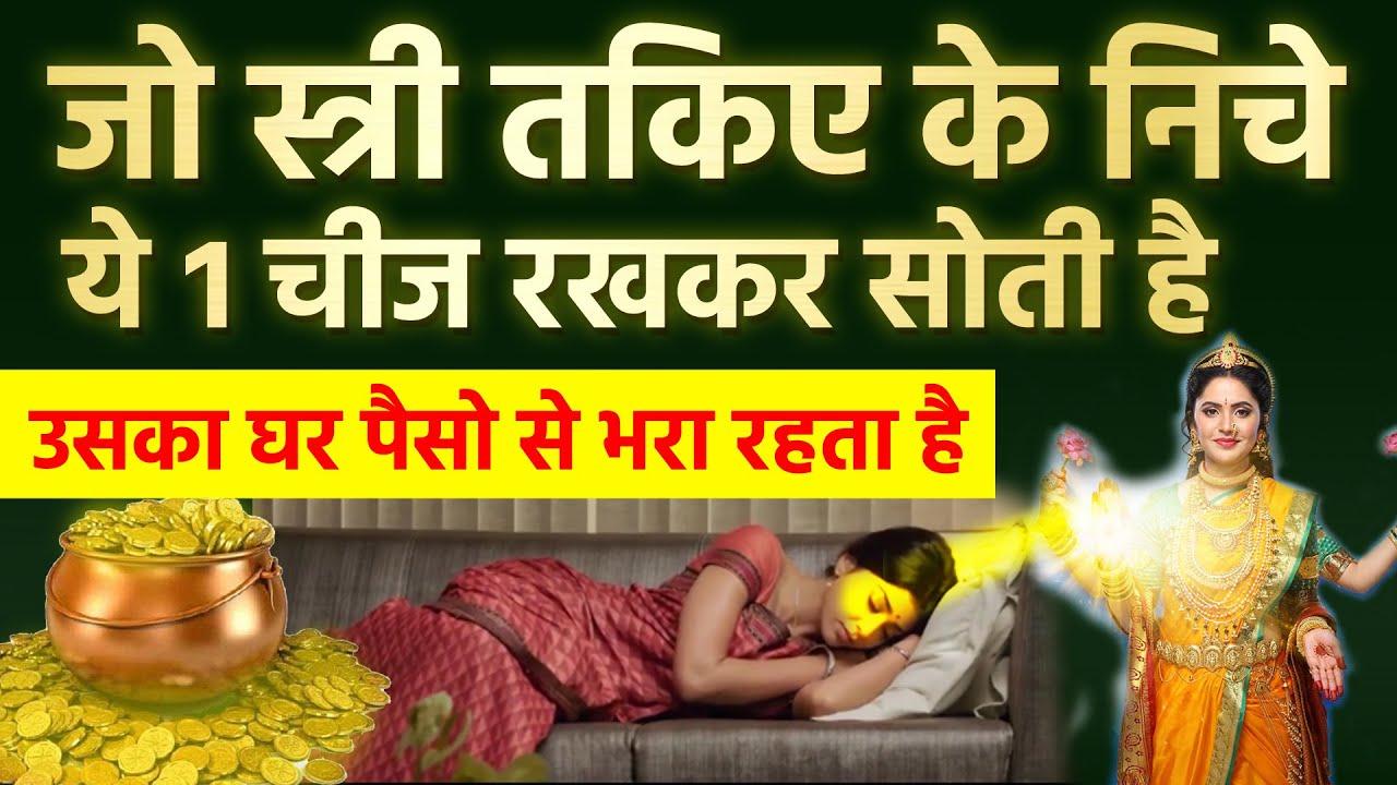 जो स्त्री अपने तकिए के निचे ये 1 चीज रखकर सोती है उसके घर में धन की कमी नही रहती | Vastu tips