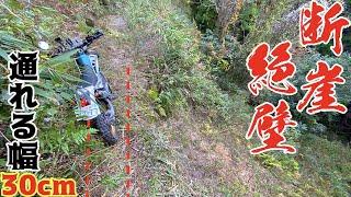 落ちたら最悪死亡!?超難関林道をバイクで走る!