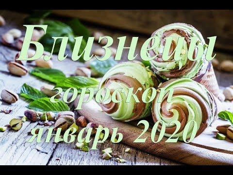 Близнецы -  гороскоп на январь 2020