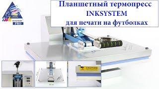 PROink: Обзор планшетного термопресса Inksystem для печати на футболках