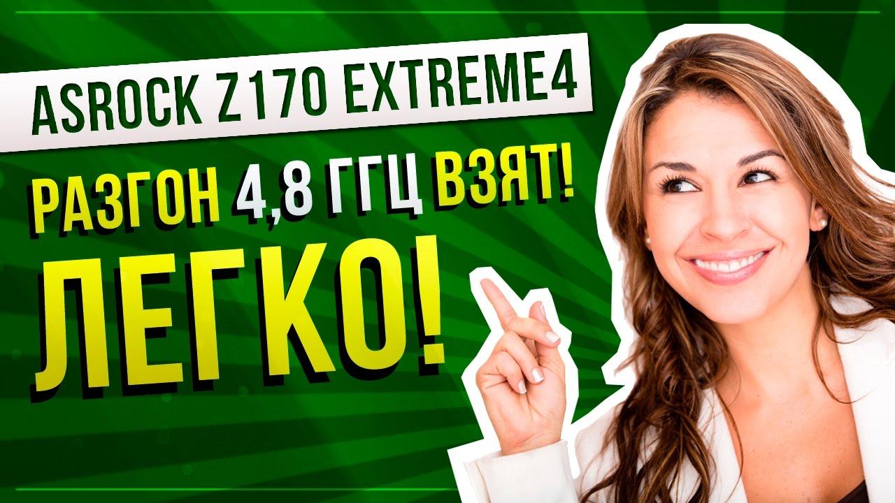 Asrock Z170 Extreme 4 гонит по шине с коробки до 4,8!