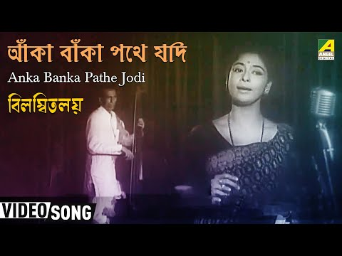 Anka Banka Pathe Jodi | Bilambita Loy | Bengali Movie Song | Aarti Mukherjee