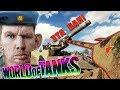World of tanks Приколы 149 Эта БАН mp3