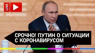 Срочно! Обращение Путина к гражданам в связи с коронавирусом. Прямая трансляция
