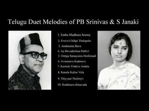 P B Srinivas - S Janaki Telugu Duets
