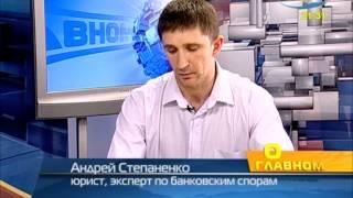 Где и как хранить сбережения в кризис - Андрей Степаненко - Программа О главном ТК ГРАД - 26.06.2015