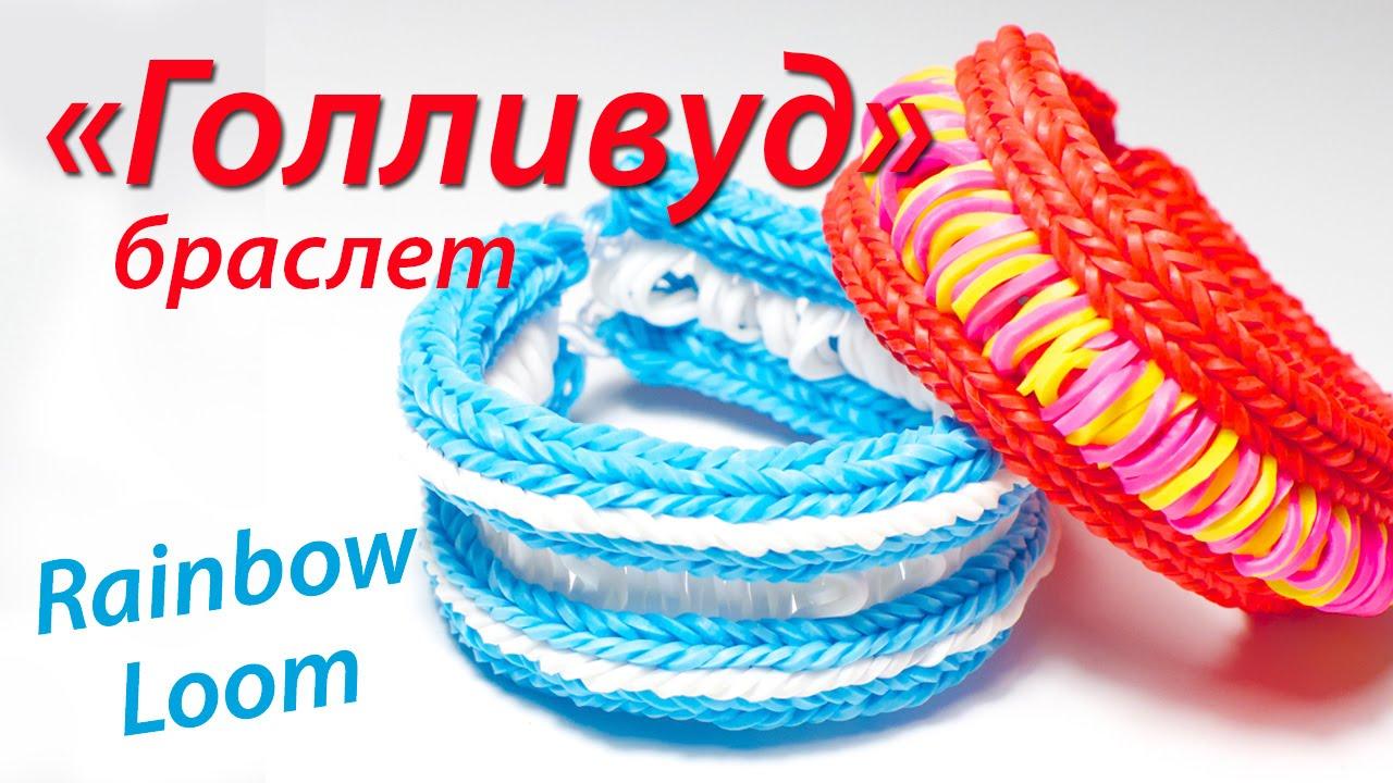 Плетение из резиночек видео уроки только браслеты
