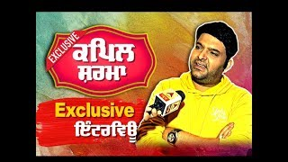 Kapil Sharma interview about marriage, Sunil grover & Son of Manjeet singh