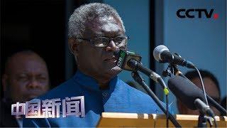 [中国新闻] 中国外交部:所罗门群岛决定同中国建交,美国没资格说三道四 | CCTV中文国际