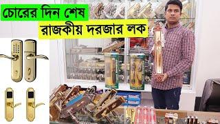 কমদামে রাজকীয় দরজার লক কিনুন । Buy Exclusive Door lock In BD । Door Lock Price In Bangladesh 2021 screenshot 5