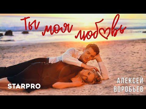 Смотреть клип Алексей Воробьев - Ты Моя Любовь