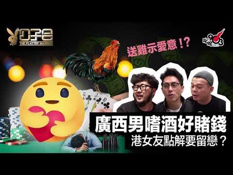 愛情驗屍官:送雞示愛意!?廣西男嗜酒好賭錢 港女友點解要留戀!?