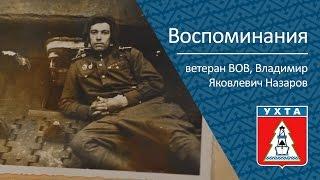 Воспоминания Владимира Яковлевича Назарова, ветерана Великой Отечественной Войны